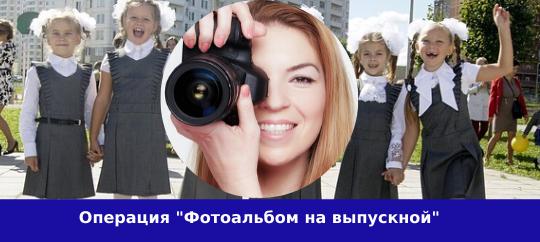 Фотоальбом на выпускной